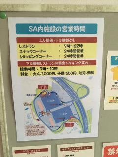 佐野サービスエリアの施設営業情報