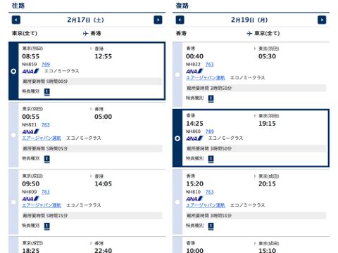 ANAの特典航空券割り当て便