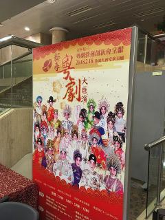 新春粤劇ポスター