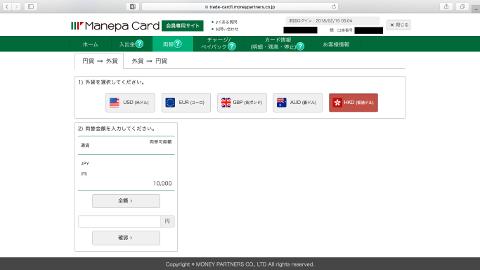 香港ドルに両替