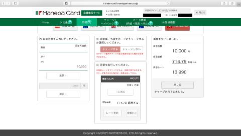 一万円を両替