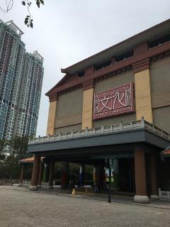 香港文化文物館