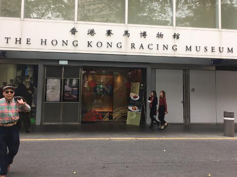 香港競馬博物館