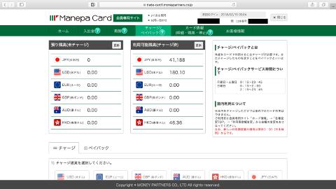 日本円をペイバック