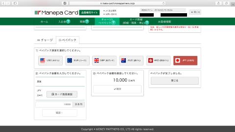 一万円をペイバック