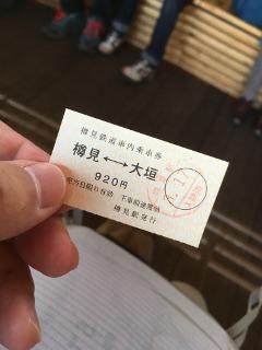 樽見鉄道の切符