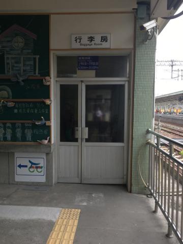 善化駅の荷物預かり所