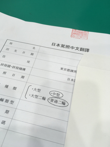 運転免許証の中文翻訳