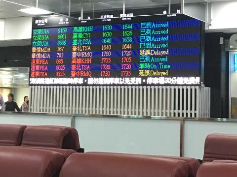 馬公空港到着機情報表示