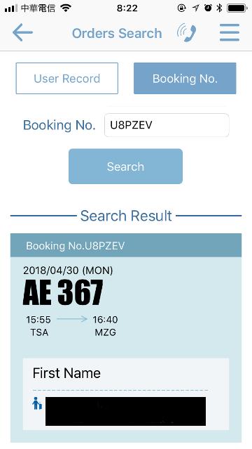 華信航空アプリ