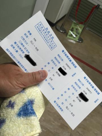 凱旋海運チケット