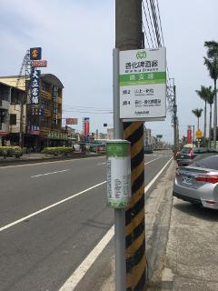 観光工廠前のバス停