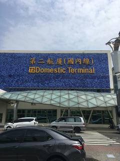 台北松山空港国内線ターミナル