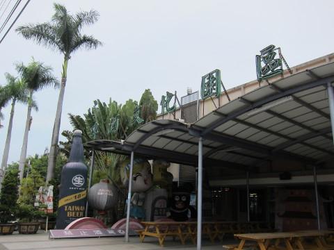 ビール文化園区
