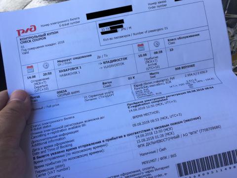 シベリア鉄道のeチケット