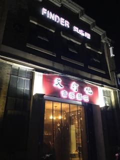 南京のバー