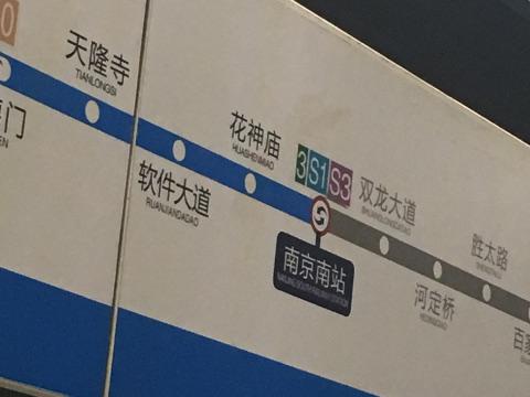 南京南駅の行き先表示