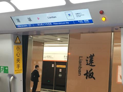 厦門地下鉄の駅名表示