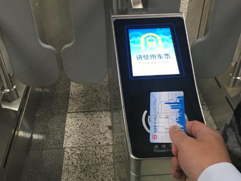上海地下鉄乗車時