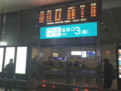 上海虹橋駅到着階