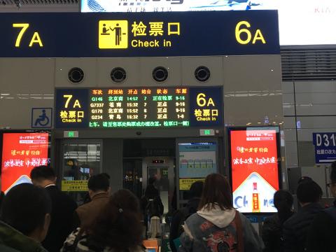上海虹橋駅改札