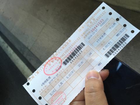 厦門空港のバスチケット