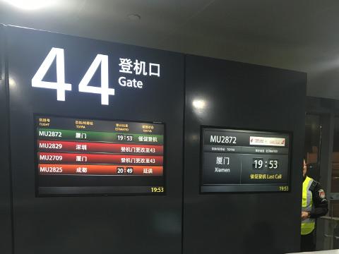 空港のフライト情報