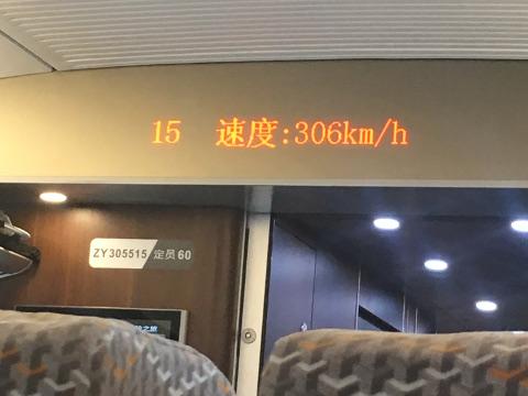 中国新幹線巡航速度