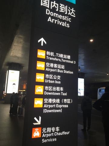 厦門空港の案内表示