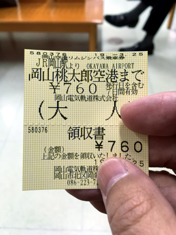 リムジンバス乗車券