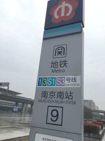 南京地下鉄南京南駅