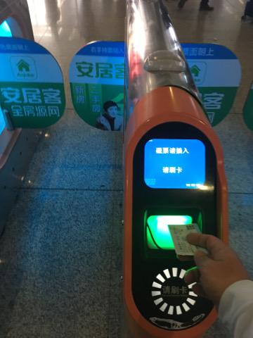 南京南駅改札