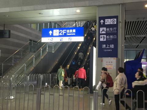 上海虹橋駅出発階へ